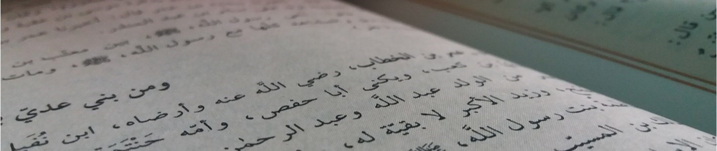 Arabic text on a page